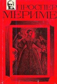Проспер Мериме. Сочинения в трех томах. Том 1