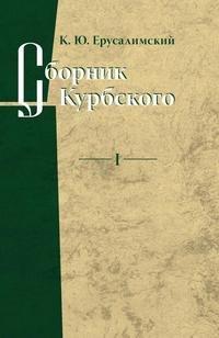 Сборник Курбского. Исследование книжной культуры Т.1