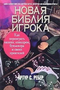 Новая библия игрока. Как переиграть казино, ипподром, букмекера и своих приятелей