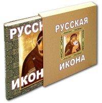 Русская икона (подарочное издание)