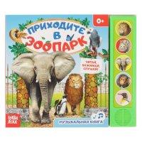 Приходите в зоопарк. Музыкальная книга