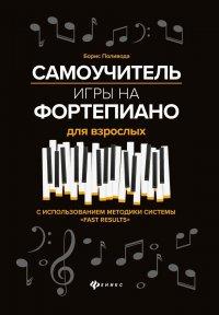Самоучитель игры на фортепиано для взрослых