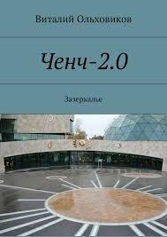 Ченч - 2.0 Зазеркалье