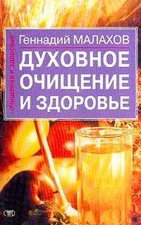 Духовное очищение и здоровье, Геннадий Малахов