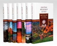 Джеймс Фенимор Купер. Комплект из 7 книг