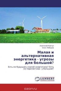 Малая и альтернативная энергетика - угрозы для большой?