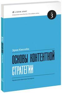 Основы контентной стратегии, Эрин Киссейн