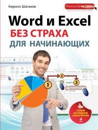 Word и Excel без страха для начинающих