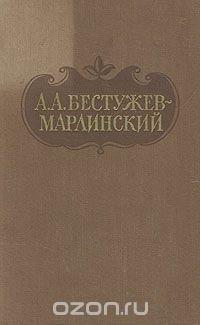 А. А. Бестужев-Марлинский. Сочинения в двух томах. Том 2