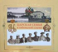 Царская Семья в тобольской ссылке. 6(19) августа 1917 г. - 20(7) мая 1918 г