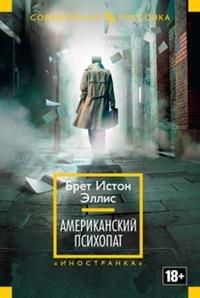Американский психопат, Брет Истон Эллис