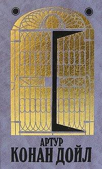 Артур Конан Дойл. Собрание сочинений в 14 томах. Том 10. Затерянный мир. Отравленный пояс. Рассказы