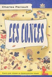 Charles Perrault: Les Contes / Шарль Перро. Сказки. Книга для чтения с заданиями