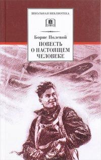 Повесть о настоящем человеке, Борис Полевой
