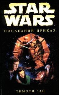 Star Wars: Последний приказ