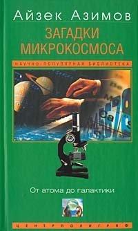 Загадки микрокосмоса