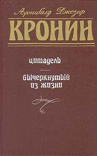 Арчибалд Джозеф Кронин. Комплект из пяти книг. Цитадель. Вычеркнутый из жизни
