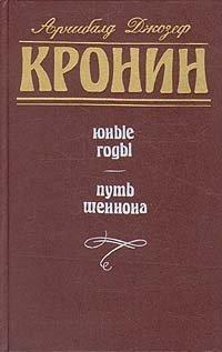 Арчибалд Джозеф Кронин. Комплект из пяти книг. Юные годы. Путь Шеннона