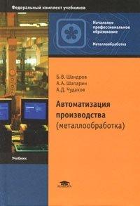 Автоматизация производства (металлообработка)
