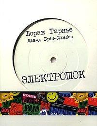Электрошок. Записки диджея, Лоран Гарнье, Давид Брен-Ламбер