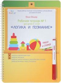 """Рабочая тетрадь №1 """"Логика и познание"""". Для детей 2-3 лет. Пиши и стирай (+ маркер)"""