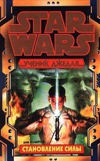 Star Wars: Ученик Джедая. Становление силы