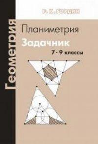 Геометрия. Планиметрия. 7–9 классы. Задачник
