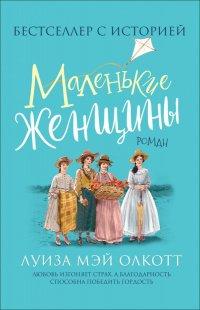 Олкотт Л. Маленькие женщины (Любимые детские истории)