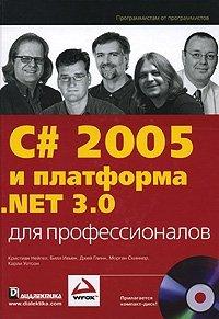 C# 2005 и платформа .NET 3.0 для профессионалов (+ CD-ROM)