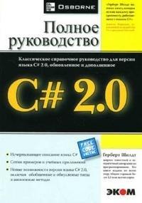 C# 2.0. Полное руководство