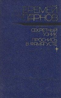 Еремей Парнов. Избранные произведения в двух томах. Том 2