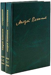 Андрей Платонов. Сочинения (комплект из 2 книг)