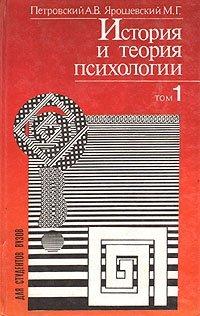 История и теория психологии. В двух томах. Том 1