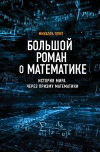 Большой роман о математике. История мира через призму математики, Микаэль Лонэ
