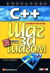 C++ для начинающих, Герберт Шилдт