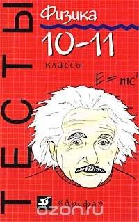 Физика. Тесты. 10-11 классы