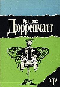 Фридрих Дюрренматт. Избранное. В двух томах. Том 2
