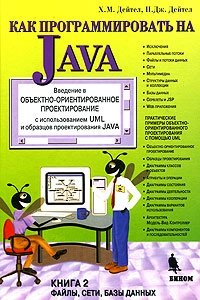 Как программировать на Java. Книга 2. Файлы, сети, базы данных