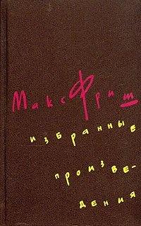 Макс Фриш. Избранные произведения в трех томах. Том 1