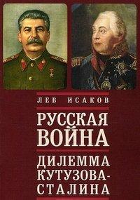 Русская война. Дилемма Кутузова - Сталина