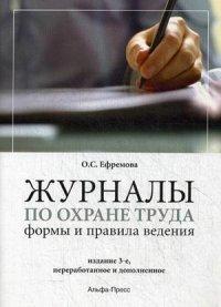 Журналы по охране труда. Формы и правила ведения. Практическое пособие