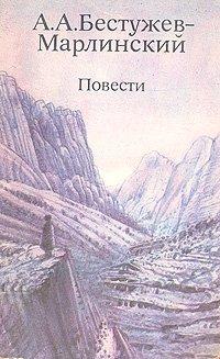 А. А. Бестужев-Марлинский. Повести