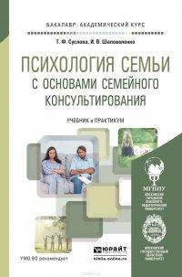 Психология семьи с основами семейного консультирования. Учебник и практикум для академического бакалавриата
