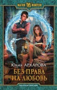 Без права на любовь: фантастический роман. Архарова Ю.А
