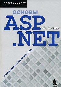 Основы ASP.NET с примерами на Visual Basic .NET