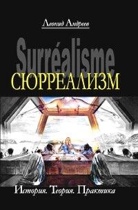 Сюрреализм. История. Теория. Практика