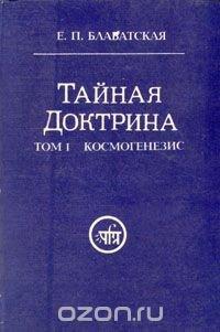 Тайная доктрина. Синтез науки, религии и философии. В трех томах. Том 1. Космогенезис
