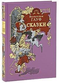 Вильгельм Гауф. Сказки (подарочное издание)