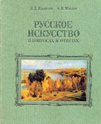 Русское искусство в вопросах и ответах