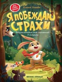Я побеждаю страхи:энциклоп.для малышей в сказках дп